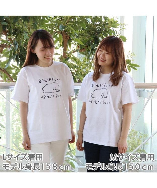 Mother garden しろたん Tシャツ 半袖 《あそびたい かえりたい柄》白色 S/M/L/XL レディース メンズ ユニセックス 男女兼用 半袖 あざらし アザラシ かわいい キャラクター マザーガーデン