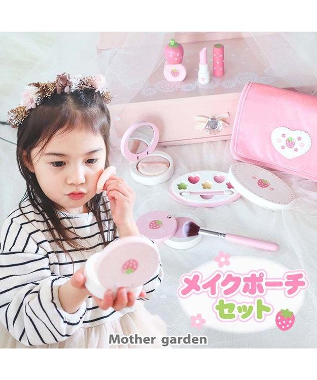 Mother garden マザーガーデン 野いちご 木製 ままごと メイクポーチセット ピンク(淡)