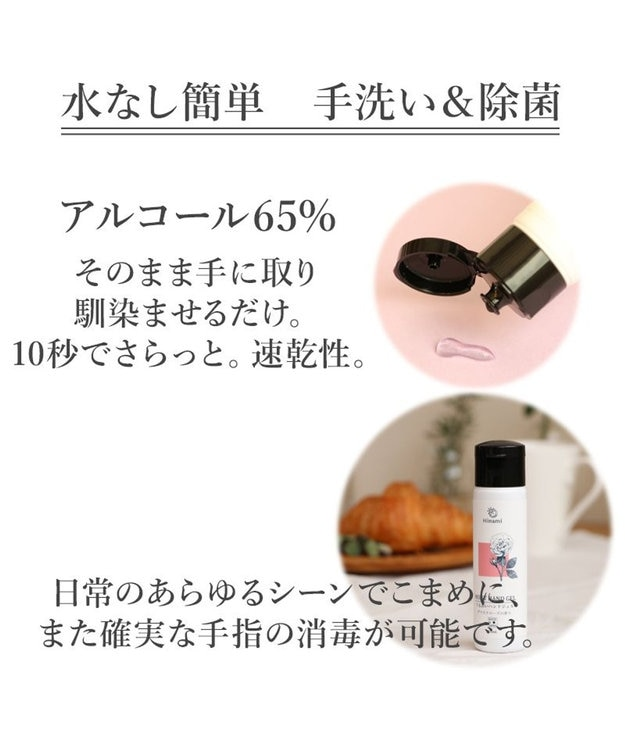Mother garden  Hinami うるおいハンドジェル 50mL ダマスクローズの香り 日本製 うるおい 保湿 美肌 美白 安心安全快適な暮らしをサポート