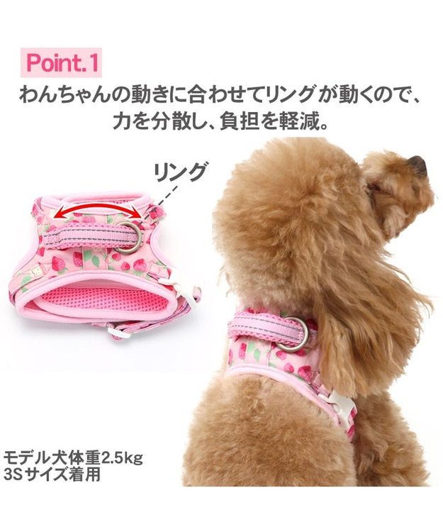 PET PARADISE 犬 ハーネス ペットパラダイス やさしい ハーネス 苺 3S 〔小型犬〕