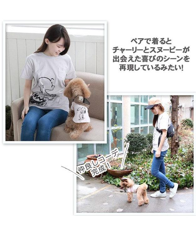 PET PARADISE 犬服 犬用品 ペットグッズ ペットウェア ペットパラダイス 犬 服 スヌーピー お揃い Tシャツ グレー 【小型犬】 ハッピー | おそろいドッグウエア ドッグウェア イヌ おしゃれ かわいい
