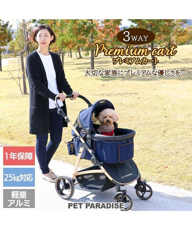 PET PARADISE   犬用品 ペットグッズ キャリーバッグ ペットパラダイス 犬 カート バギー おしゃれ プレミアム ペットカート   送料無料 1年保証 猫 ペットバギー 多頭用 介護 軽量 コンパクト収納 折り畳み 折りたたみ 1年保証