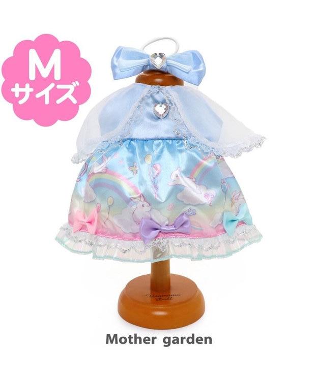 Mother garden マザーガーデン うさももMサイズ 着せ替え用お洋服 《空のうさぎドレス》 うさもも ドール服 知育玩具 女の子 おもちゃ 子供 キッズ 誕生日プレゼント うさもも 服 着せ替え 子ども ぬいどり ぬい撮り