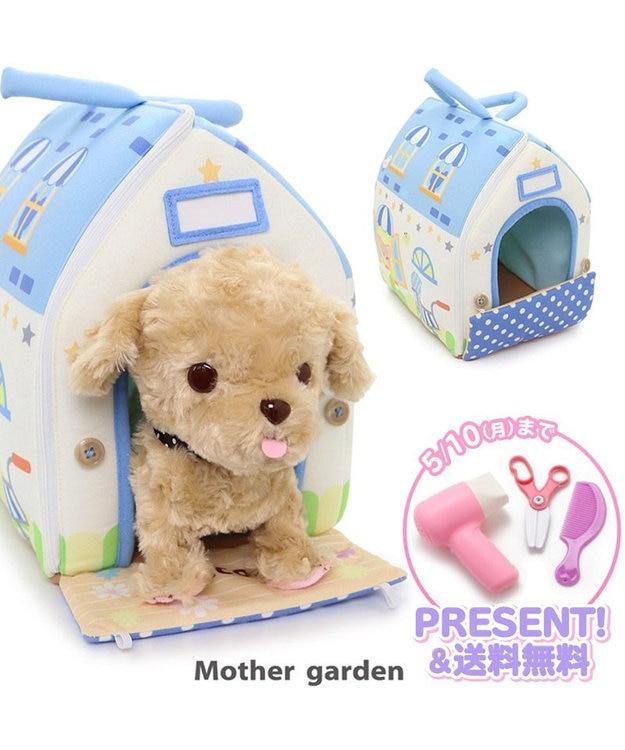Mother garden マザーガーデン 一緒にお散歩わんちゃん&ハウス・水玉青 2点セット おもちゃ 女の子 子供 ぬいぐるみ 収納 誕生日プレゼント 玩具 お家遊び