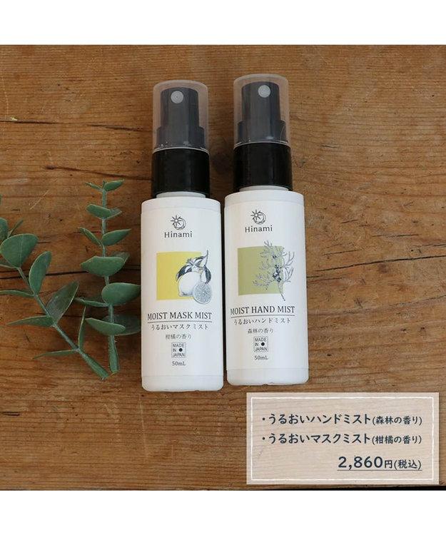 Mother garden 【Hinami】 うるおいハンドミスト & マスクミスト 父の日 母の日 プチプレゼント ギフト  プレゼント