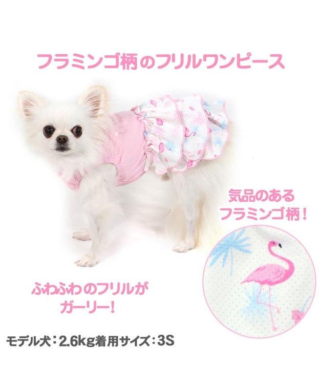 PET PARADISE 犬服 犬 服 ペットパラダイス クール 接触冷感 虫よけ メッシュ フラミンゴ ワンピース 〔小型犬〕 超小型犬 小型犬 メッシュ ひんやり 夏 涼感 冷却 吸水速乾 クールマックス
