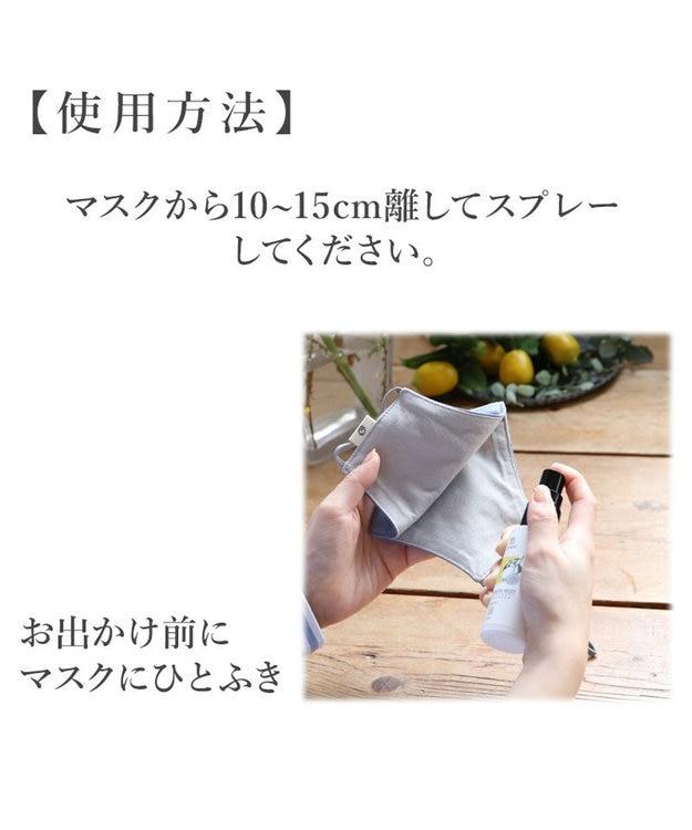 Mother garden Hinami うるおいマスクミスト レモンの香り 50mL 日本製 マスク用 スプレー 日本製 お出かけ用 ミニ 持ち運び 抗菌 消臭 安心安全快適な暮らしをサポート