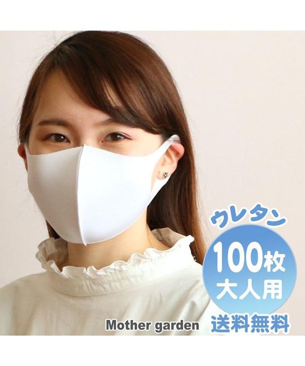 Mother garden 洗える立体マスク 大人用 白色 100枚セット 男女兼用