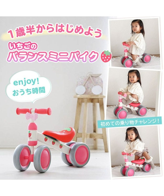 Mother garden マザーガーデン 野いちご バランスミニバイク 自転車 三輪自転車 幼児用自転車 ペダルなし トレーニングバイク チャレンジバイク 1歳 誕生日 プレゼント ギフト お祝い 女の子 バイク 乗物玩具